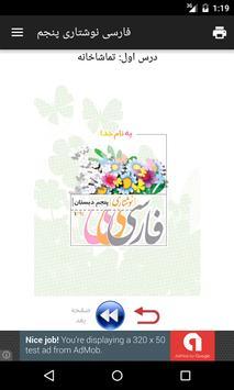 نگارش فارسی پنجم دبستان poster