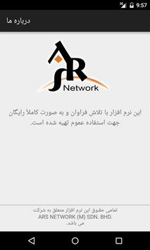 نگارش فارسی پنجم دبستان apk screenshot