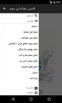 فارسی سوم دبستان apk screenshot