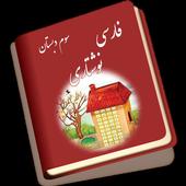 نگارش فارسی سوم دبستان icon