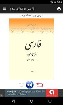 نگارش فارسی سوم دبستان poster