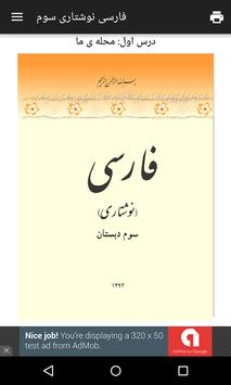 نگارش فارسی سوم دبستان apk screenshot