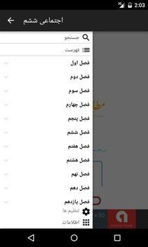 اجتماعی ششم screenshot 1
