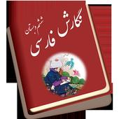 نگارش فارسی ششم دبستان icon