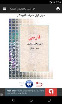 نگارش فارسی ششم دبستان poster