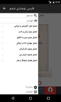 نگارش فارسی ششم دبستان apk screenshot