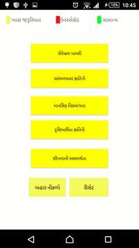 SSA Child Assessment Gujarati screenshot 1