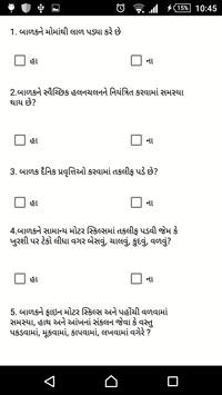 SSA Child Assessment Gujarati screenshot 2