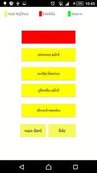 SSA Child Assessment Gujarati screenshot 3