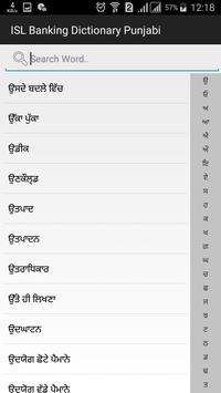 Banking Dictionary Punjabi screenshot 1