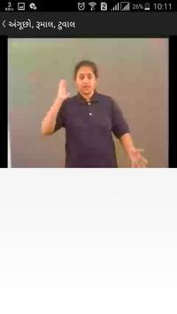 ISL Dictionary Gujarati capture d'écran 2
