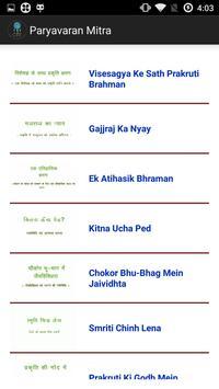 Environmental Education-Hindi screenshot 1