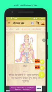 Hanuman Chalisa-Aarti screenshot 3