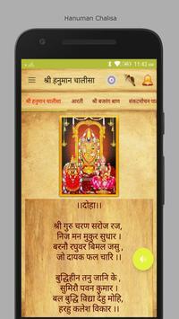 Hanuman Chalisa-Aarti screenshot 1