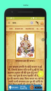 Hanuman Chalisa-Aarti screenshot 4