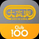 CDC Club 100 APK