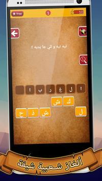 ألغاز حديدان في جزيرة الكنز و الغاز مع الحلول apk screenshot