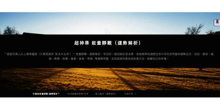 超神準-能量靜觀 (運勢解析) poster