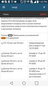Штрафы ПДД в ПМР poster