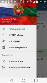 Штрафы ПДД в ПМР screenshot 2