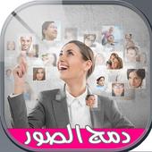 برنامج سهل لدمج الصور icon