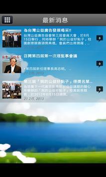 公益廣告協會 apk screenshot
