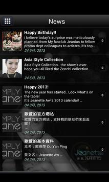 Jeanette歐萱 screenshot 2