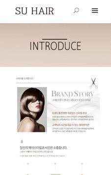 화북삼양미용실 삼양수헤어 apk screenshot