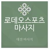 대전마사지 로데오스포츠마사지 icon