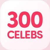 300셀럽스 - 1:1 셀럽 메신저 icon