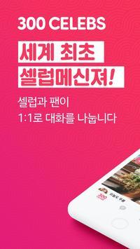 300셀럽스 - 1:1 셀럽 메신저 poster