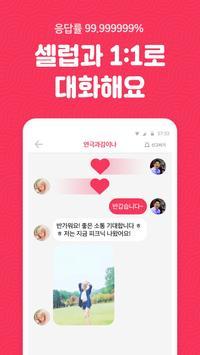 300셀럽스 - 1:1 셀럽 메신저 apk screenshot