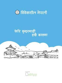 Bibeksheel Nepali screenshot 5