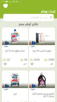 Wffar- The Best Offers and Prices screenshot 1