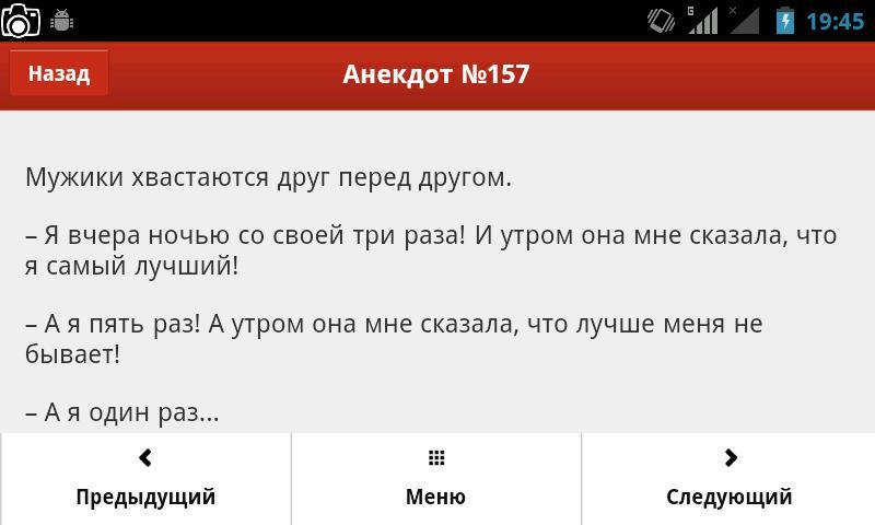 Анекдоты Мп3