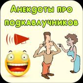 Анекдоты про подкаблучников icon