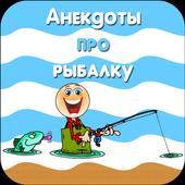 Анекдоты про рыбалку ícone