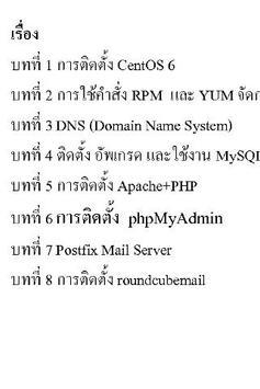 CentOS 6 apk screenshot