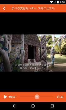 チバウ文化センター:カナック散策道 apk screenshot