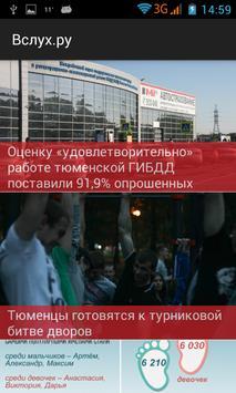 Вслух.ру screenshot 1