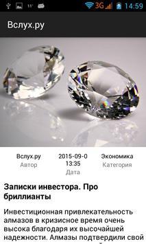 Вслух.ру screenshot 2