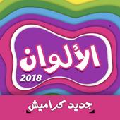 كليب الالوان - كراميش icon