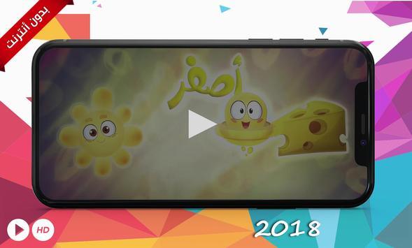 كليب الالوان - كراميش screenshot 3