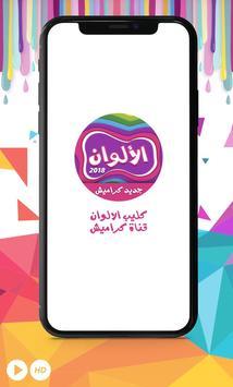 كليب الالوان - كراميش poster