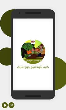كليب اخوة اثنين - جديد كراميش poster