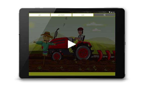كليب اخوة اثنين - جديد كراميش screenshot 6