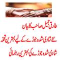 Shadi Ka Tohfa by tariq Jameel