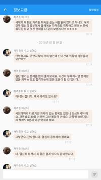 조리 기능사 screenshot 15