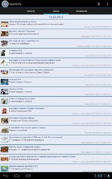 Сайт Урал56.Ру screenshot 6