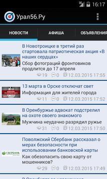 Сайт Урал56.Ру poster